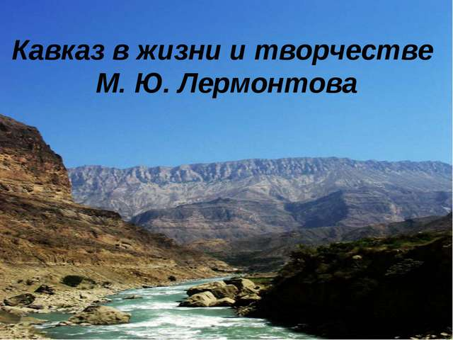 Кавказ в жизни и творчестве М. Ю. Лермонтова