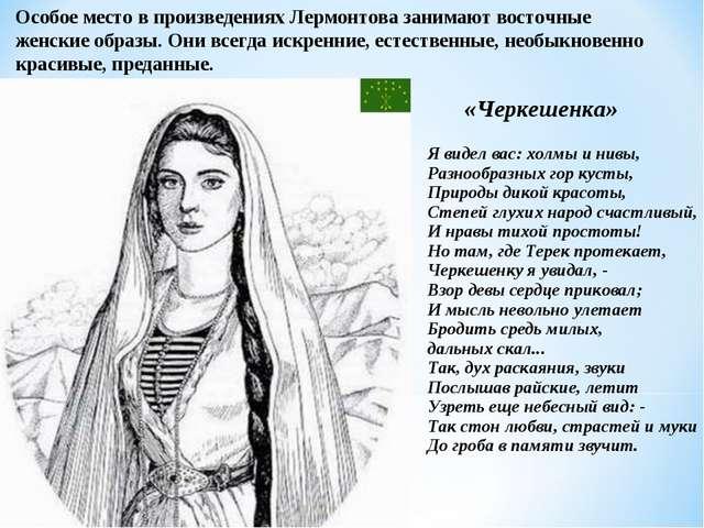 «Черкешенка» Особое место в произведениях Лермонтова занимают восточные женс...
