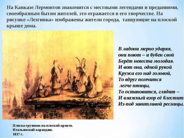 На Кавказе Лермонтов знакомится с местными легендами и преданиями, своеобраз...
