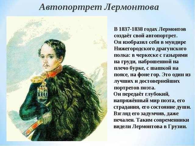 Автопортрет Лермонтова В 1837-1838 годах Лермонтов создаёт свой автопортрет....