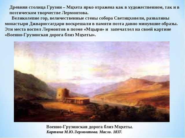 Военно-Грузинская дорога близ Мцхеты. Картина М.Ю.Лермонтова. Масло. 1837. ...