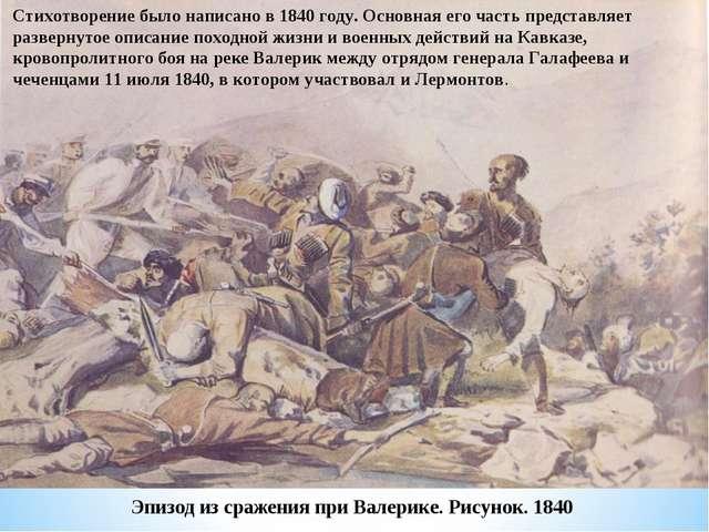 Эпизод из сражения при Валерике. Рисунок. 1840 Стихотворение было написано в...