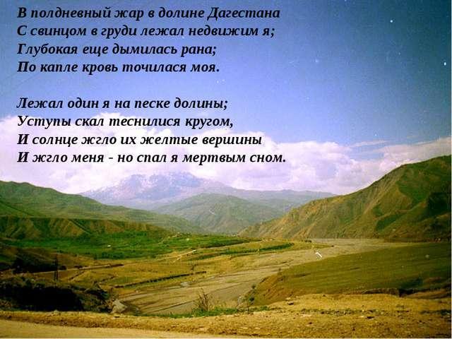 В полдневный жар в долине Дагестана С свинцом в груди лежал недвижим я; Глубо...
