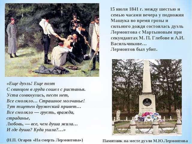15 июля 1841 г. между шестью и семью часами вечера у подножия Машука во врем...