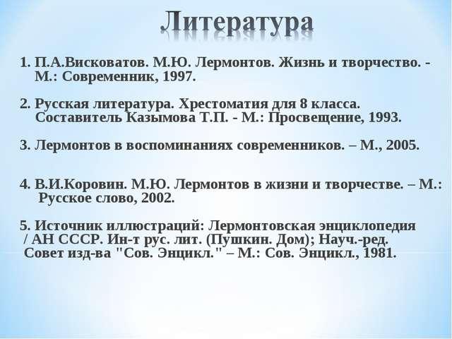 1. П.А.Висковатов. М.Ю. Лермонтов. Жизнь и творчество. - М.: Современник, 19...