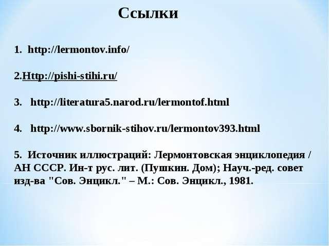 Ссылки 1. http://lermontov.info/ Http://pishi-stihi.ru/ 3. http://literatura5...
