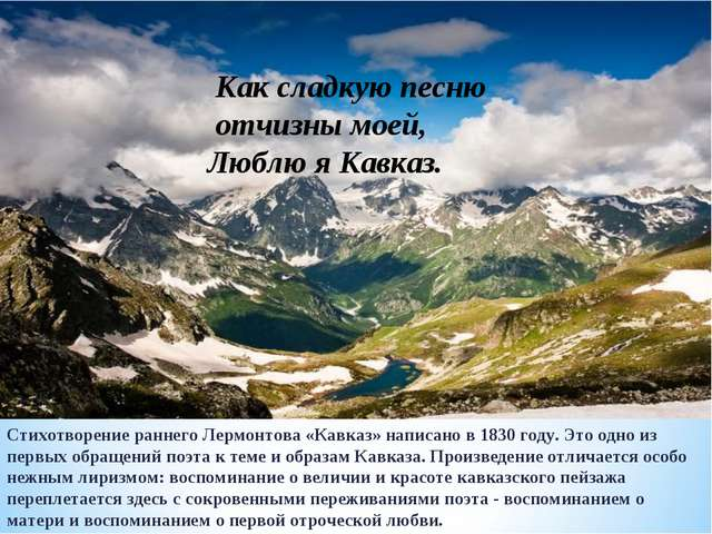 Как сладкую песню отчизны моей, Люблю я Кавказ. Стихотворение раннего Лермон...