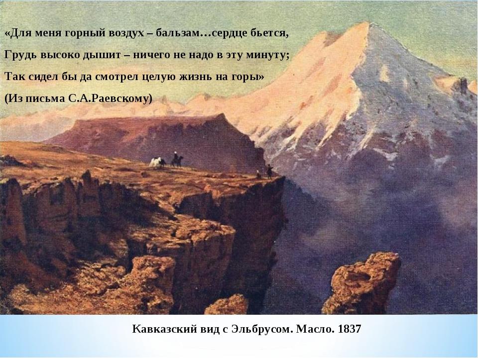 Кавказский вид с Эльбрусом. Масло. 1837 «Для меня горный воздух – бальзам…сер...