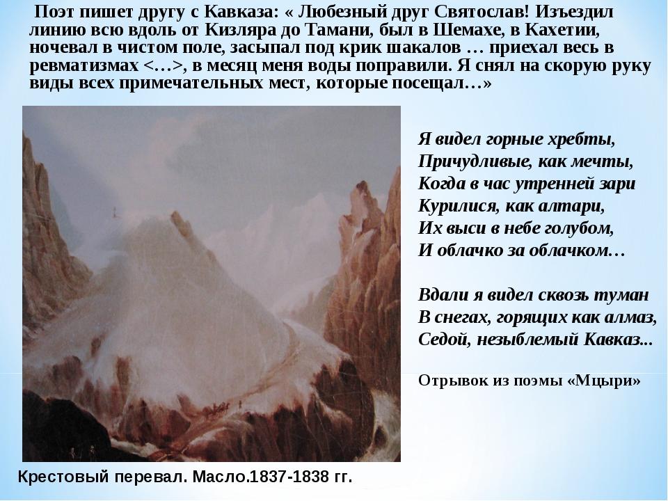 Поэт пишет другу с Кавказа: « Любезный друг Святослав! Изъездил линию всю вд...