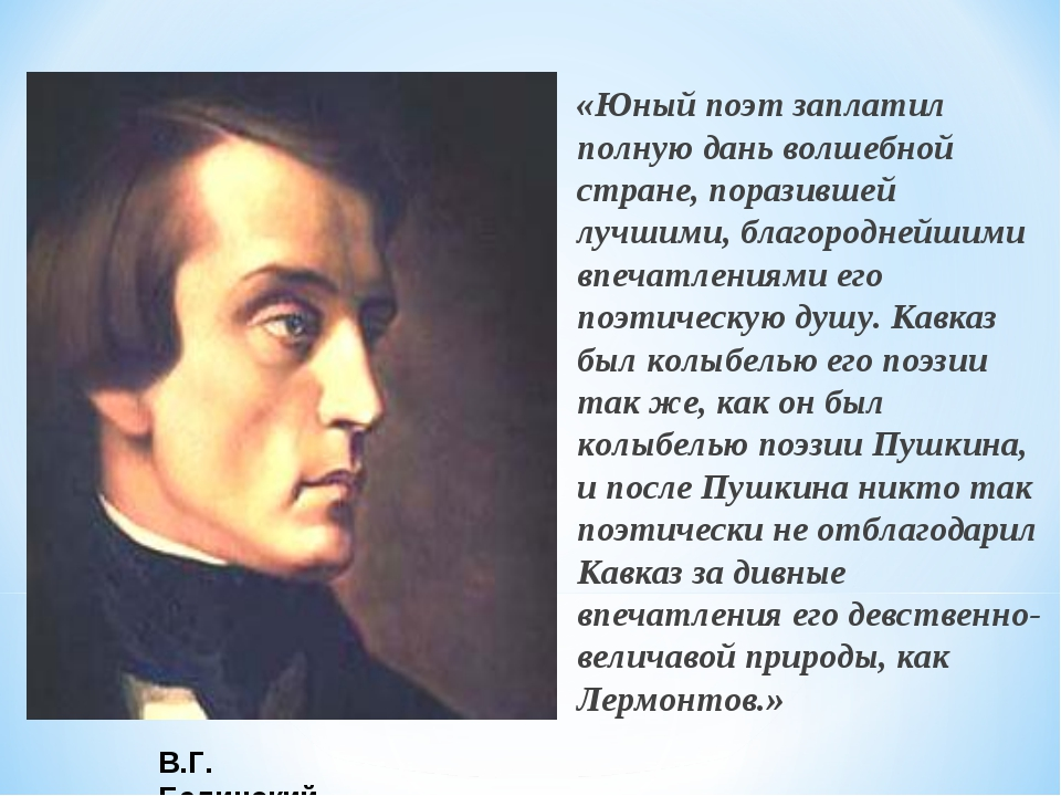 «Юный поэт заплатил полную дань волшебной стране, поразившей лучшими, благоро...