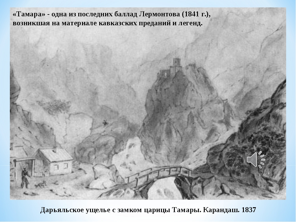Дарьяльское ущелье с замком царицы Тамары. Карандаш. 1837 «Тамара» - одна из...
