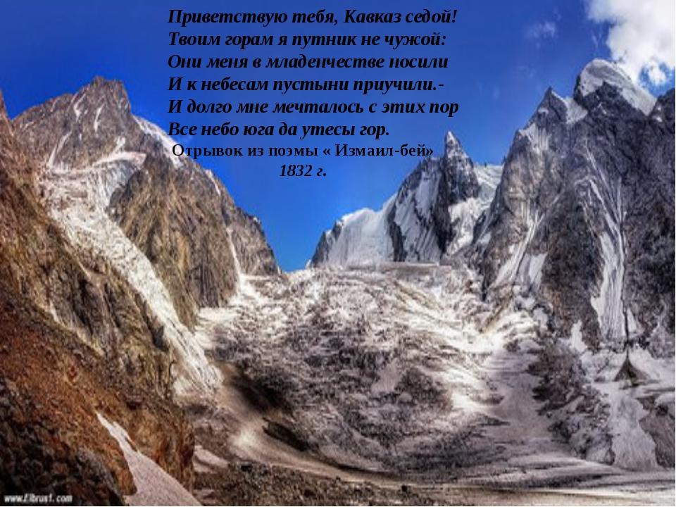 Приветствую тебя, Кавказ седой! Приветствую тебя, Кавказ седой! Твоим горам я...
