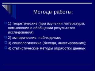 Методы работы: 1) теоретические (при изучении литературы, осмыслении и обобще