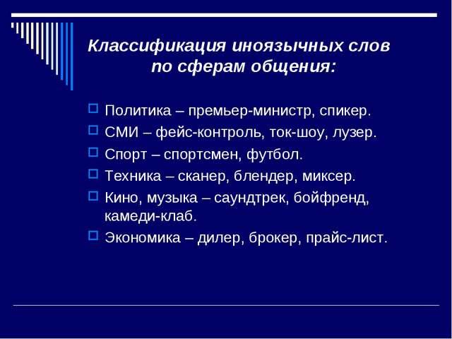 Классификация иноязычных слов по сферам общения: Политика – премьер-министр,...