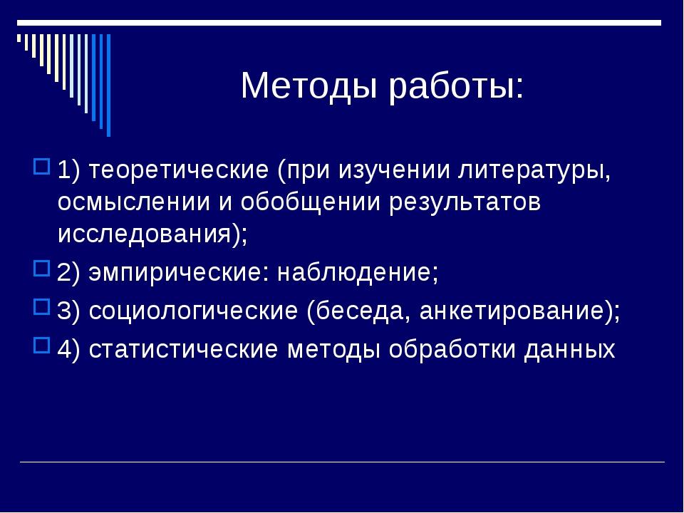 Методы работы: 1) теоретические (при изучении литературы, осмыслении и обобще...