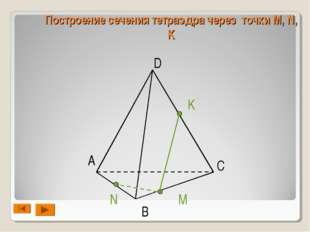 Построение сечения тетраэдра через точки M, N, K А B D C N M K