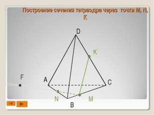 Построение сечения тетраэдра через точки M, N, K А B D C N M K F
