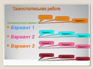 Самостоятельная работа Тренировочный вариант Вариант 1 Вариант 2 Вариант 3 За