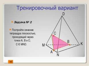 Задача № 2 Постройте сечение тетраэдра плоскостью, проходящей через точки А,