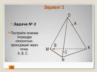 Вариант 3 Задача № 3 Постройте сечение тетраэдра плоскостью, проходящей через