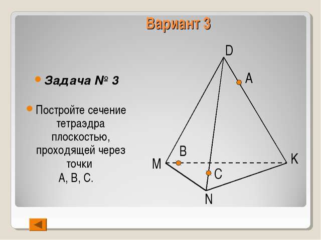 Вариант 3 Задача № 3 Постройте сечение тетраэдра плоскостью, проходящей через...