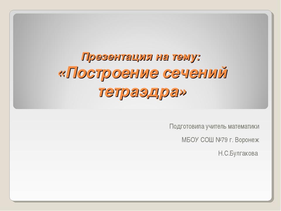 Презентация на тему: «Построение сечений тетраэдра» Подготовила учитель матем...