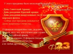 У этого праздника было несколько названий: - День Советской Армии; - День ро