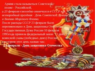 Армия стала называться Советской, позже - Российской, а 23 февраля ежегодно