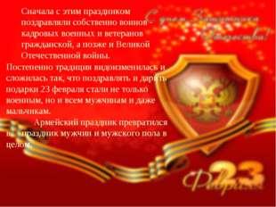 Сначала с этим праздником поздравляли собственно воинов - кадровых военных и