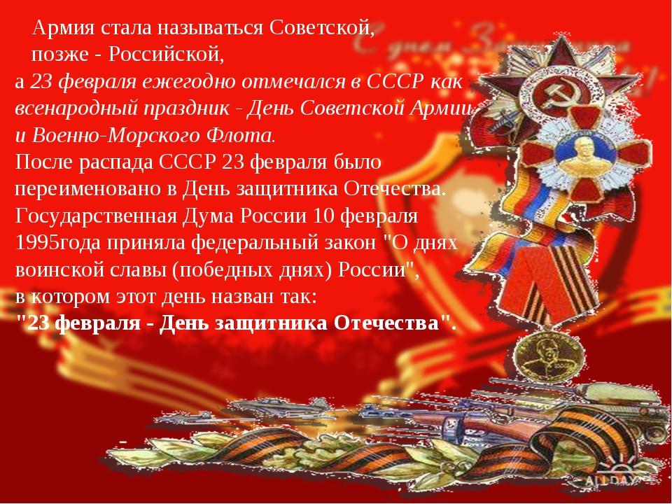 Армия стала называться Советской, позже - Российской, а 23 февраля ежегодно...