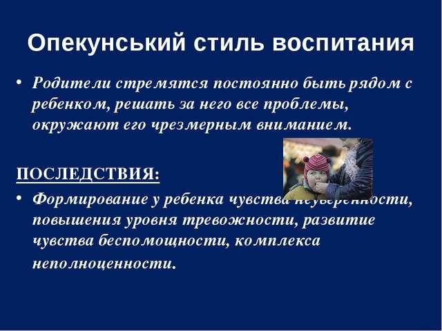 Опекунський стиль воспитания Родители стремятся постоянно быть рядом с ребенк...