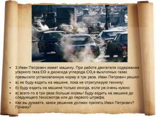3.Иван Петрович имеет машину. При работе двигателя содержание угарного газа