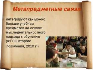 Метапредметные связи интегрируют как можно больше учебных предметов на основе
