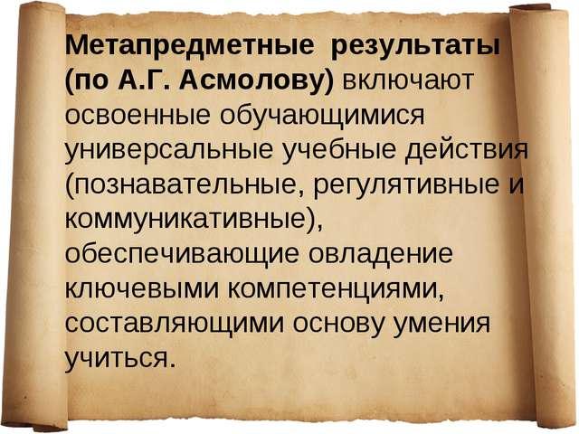 Метапредметные результаты (по А.Г. Асмолову) включают освоенные обучающимися...