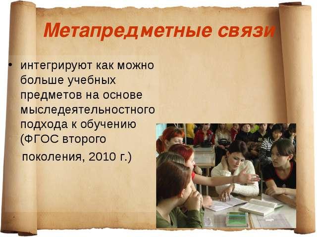 Метапредметные связи интегрируют как можно больше учебных предметов на основе...