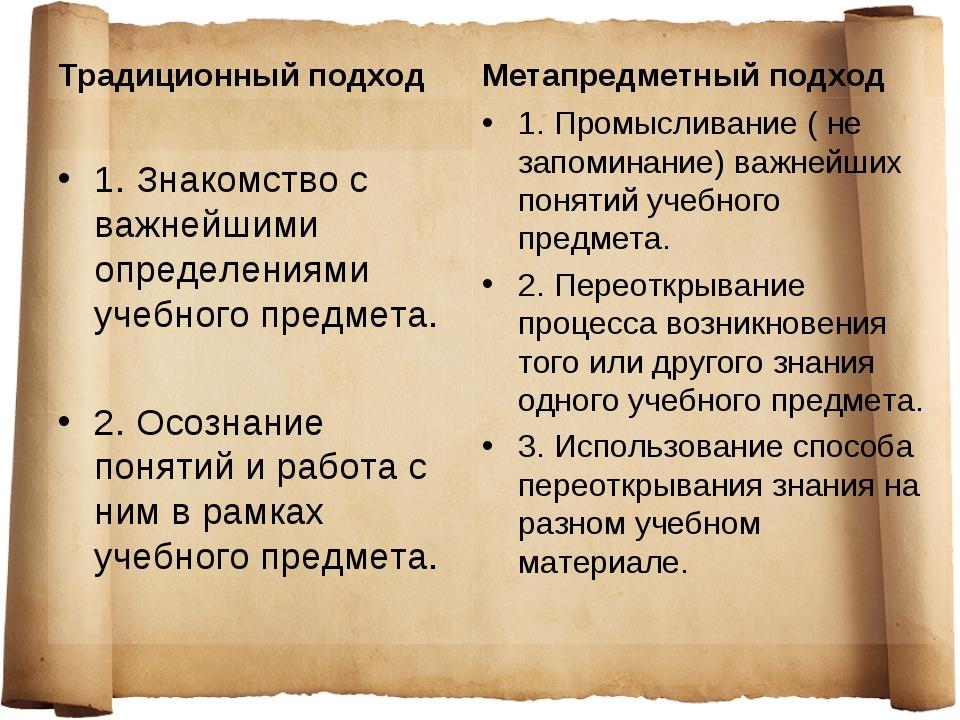 Традиционный подход 1. Знакомство с важнейшими определениями учебного предмет...