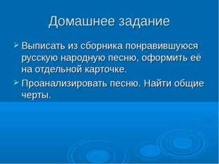 Домашнее задание Выписать из сборника понравившуюся русскую народную песню, о