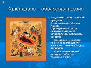 Календарно – обрядовая поэзия Рождество - христианский праздник, День рождени
