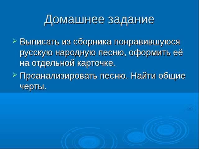 Домашнее задание Выписать из сборника понравившуюся русскую народную песню, о...