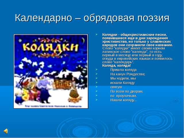 Календарно – обрядовая поэзия Колядки - общехристианские песни, появившиеся е...