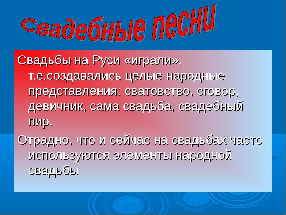Свадьбы на Руси «играли», т.е.создавались целые народные представления: свато...