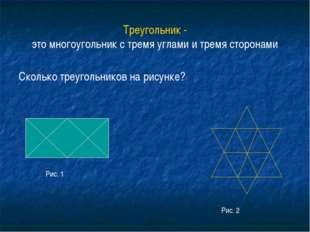 Треугольник - это многоугольник с тремя углами и тремя сторонами Сколько треу