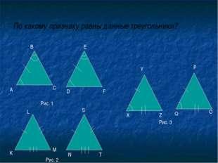 По какому признаку равны данные треугольники? А В С D E F Рис. 1 Рис. 2 Рис.