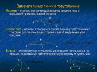 Замечательные линии в треугольнике: Медиана – отрезок, соединяющий вершину тр