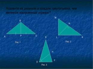 Назовите на рисунках в каждом треугольнике, чем является построенный отрезок?