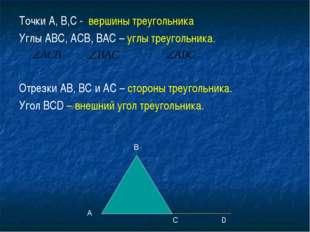 Точки А, В,С - вершины треугольника Углы АВС, АСВ, ВАС – углы треугольника. О