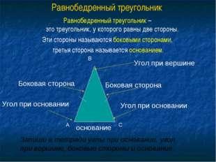 Равнобедренный треугольник Равнобедренный треугольник – это треугольник, у ко