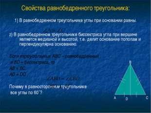 Свойства равнобедренного треугольника: 1) В равнобедренном треугольнике углы