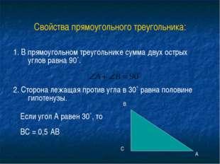 Свойства прямоугольного треугольника: 1. В прямоугольном треугольнике сумма д