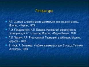 Литература: А.Г. Цыпкин, Справочник по математике для средней школы, Москва,